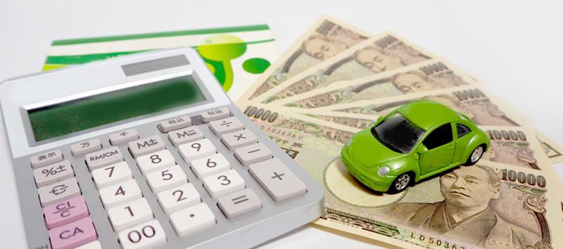 車と家計簿